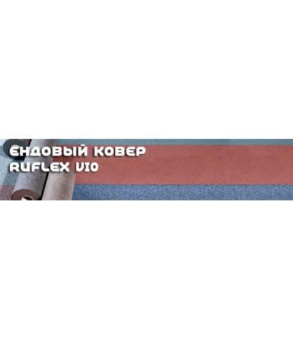 RUFLEX Ендовый ковер