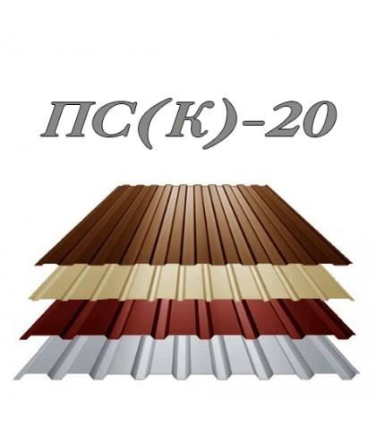 Профнастил ПС(К)-20